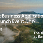 Microsoft Business Applications Virtual Launch Event バーチャル発表会 2019 Release Wave 2 まとめ