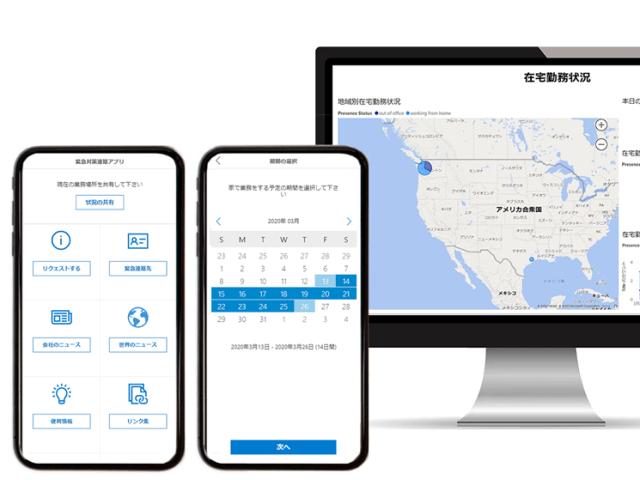 社内緊急対策のためのPower Platform テンプレートをリリース