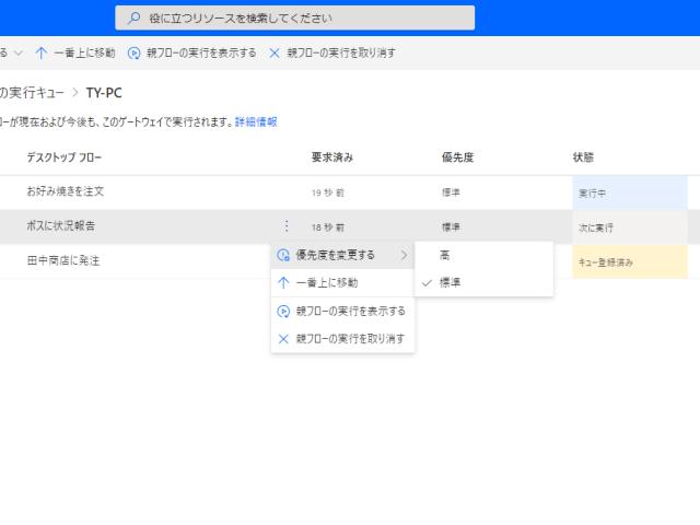 デスクトップフローのキュー(優先度)の設定が一般公開