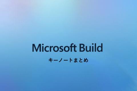 Microsoft Build 2021 キーノートまとめ