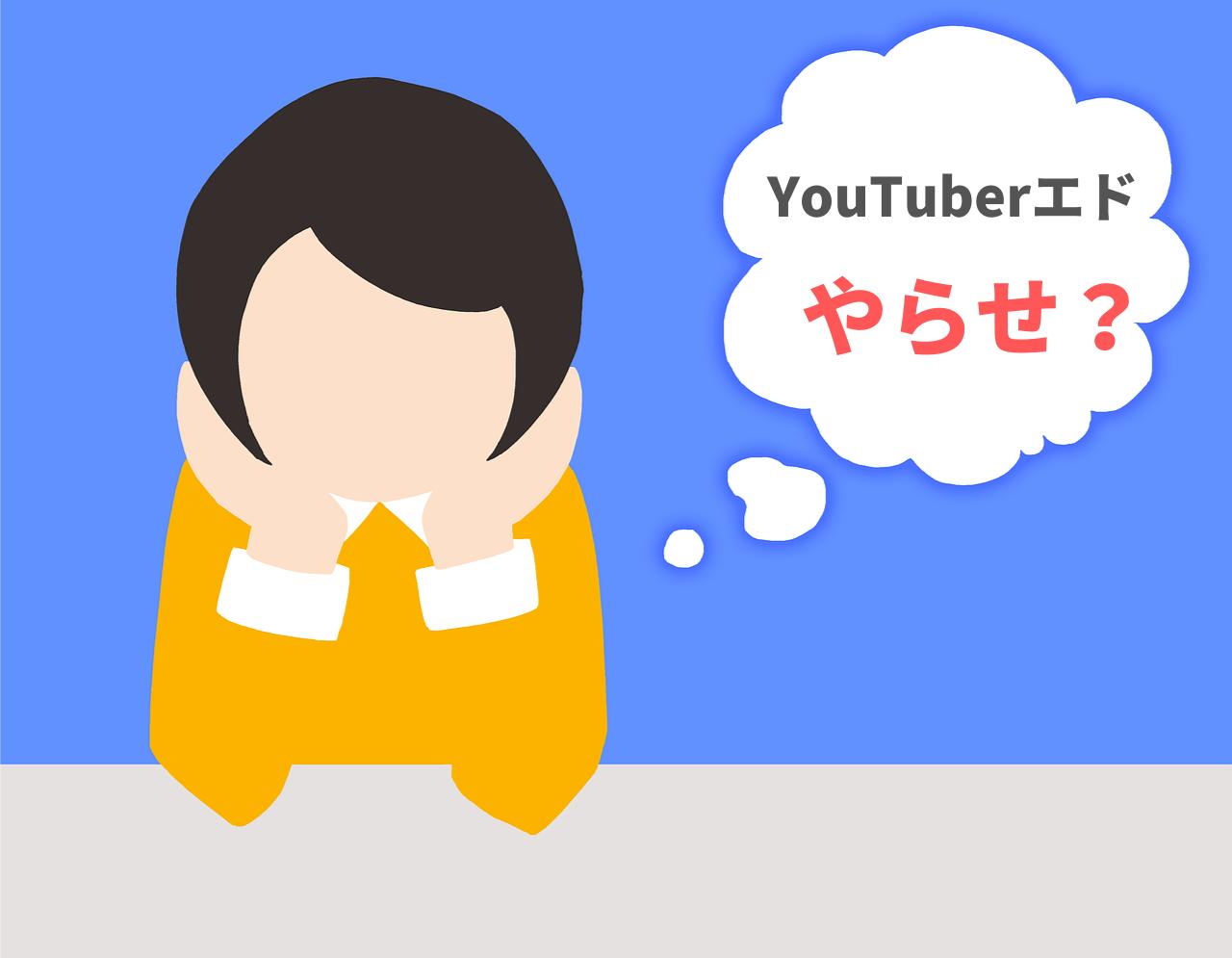 YouTuberエドはやらせなのか?やらせではないと思う。