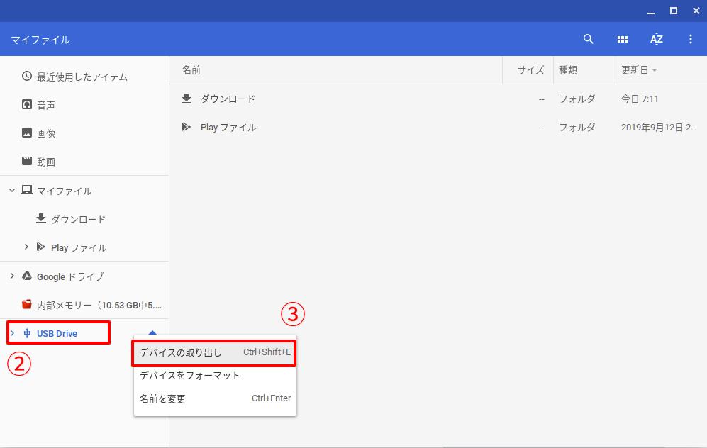 ②左メニュー「USB Drive」を右クリックもしくは2本指でタップして、③「デバイスの取り出し」をクリックする。