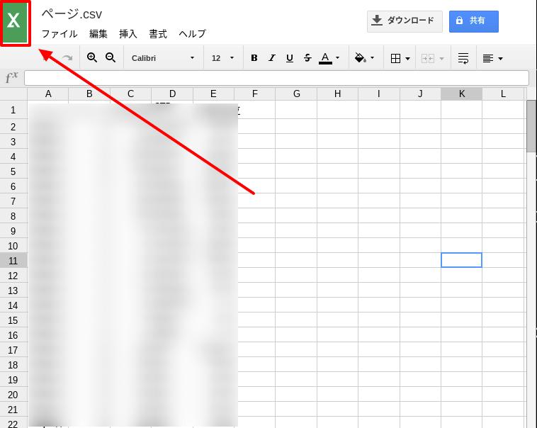 """何らかの形式のCSVファイルをChromebookで開いたところ。左上ロゴがGoogleスプレッドシートになって""""いない""""。"""