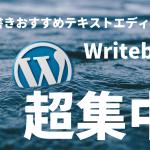 WordPress記事の下書きにオススメのエディタWritebox。超集中できる。