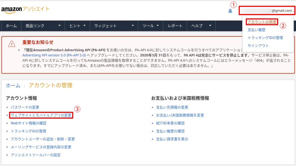 ①右上のメールアドレスをクリックして、②「アカウントの管理」を選択して、③「ウェブサイトとモバイルアプリの変更」を選択する。