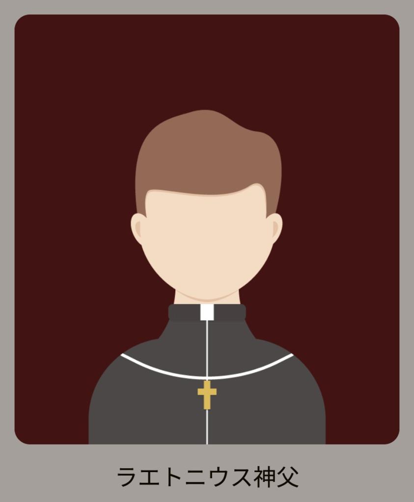 ラトニウス神父