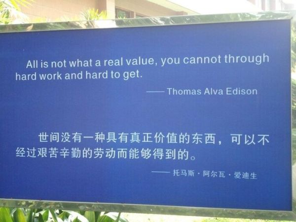 chinese_signs_that_got_seriously_lost_in_tranlsation_14