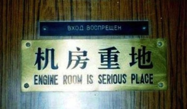 chinese_signs_that_got_seriously_lost_in_tranlsation_20