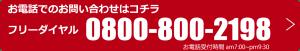 メモリアルフリーダイヤル08008002198