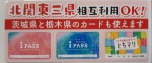茨城県、栃木県の結婚応援パスポート
