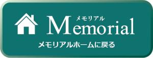 メモリアルホームページトップに戻る