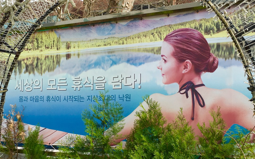 Getting Naked in Daegu: My First Jjimjilbang Experience