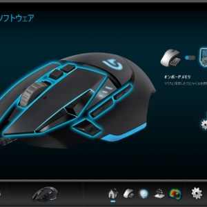 Logicool Gaming Softwareの使い方と設定