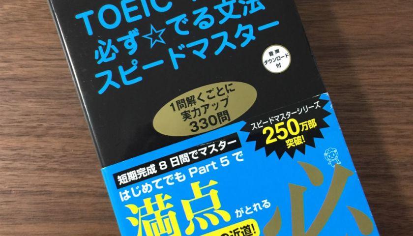 TOEIC(R)TEST必ず☆でる文法スピードマスター