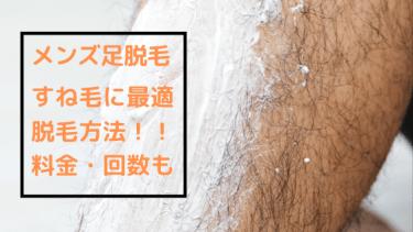 【メンズ足脱毛】すね毛の脱毛に最適な方法!料金・回数を徹底解剖!
