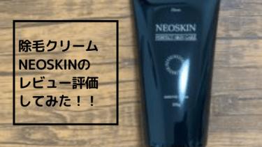 【Nile】NEOSKINの除毛クリームを率直にレビュー。個人的な意見です。