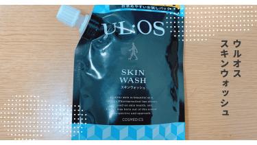 【UL·OS】ウルオスの薬用スキンウォッシュを使ってみたレビュー!ニキビに効くって評価は本物か⁉