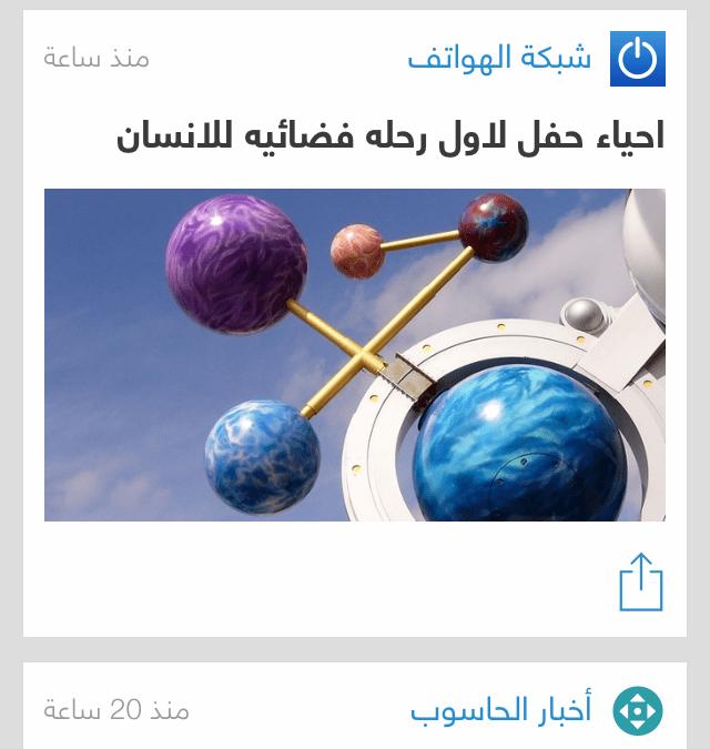 App Nabd Overtakes all Social Media in MENA