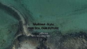 EAD's new documentary: 'Our Sea... Our Future'
