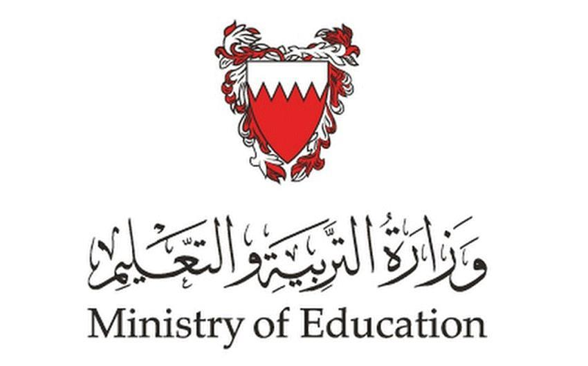 شعار وزارة التربية والتعليم البحرين Png