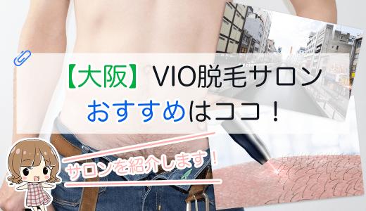 大阪のメンズVIO脱毛おすすめはココ!口コミや料金・回数を比較!
