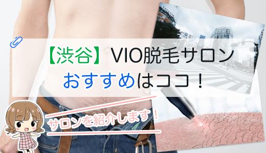 渋谷のメンズVIO脱毛おすすめはココ!口コミや料金・回数を比較!