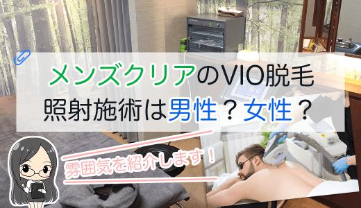 メンズクリアVIO脱毛の照射施術は女医(女性スタッフ)or男性の先生?