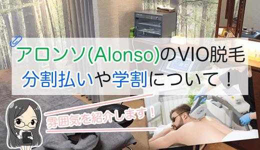 恵比寿 男性脱毛のアロンソ(Alonso)、メンズVIO脱毛の値段(価格)や分割支払い(都度払い)・学割まとめ!