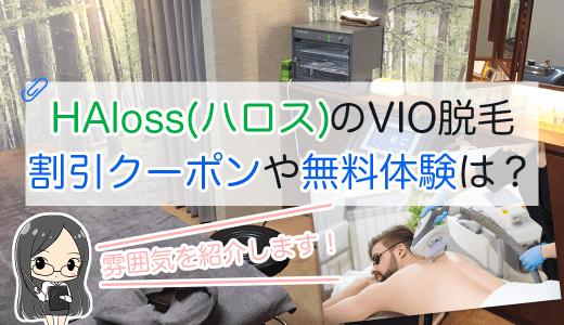 名古屋駅徒歩3分、男性脱毛サロンのHAloss(ハロス)、メンズVIO脱毛の割引クーポンや無料体験キャンペーンはある?