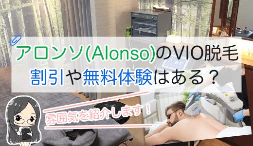 恵比寿 男性脱毛 アロンソ(Alonso)のメンズVIO脱毛の割引クーポンや無料体験キャンペーンはあるか?