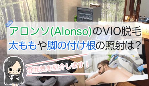 恵比寿 男性脱毛のアロンソ(Alonso)、メンズVIO脱毛の施術範囲に太ももや脚の付け根の照射を含んでいるか