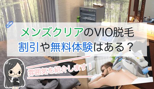 メンズクリアのVIO脱毛には、割引クーポンや無料体験キャンペーンはある?