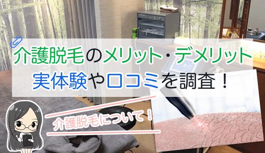 介護脱毛(VIO)のメリット・デメリットまとめ!実体験や口コミ調査!
