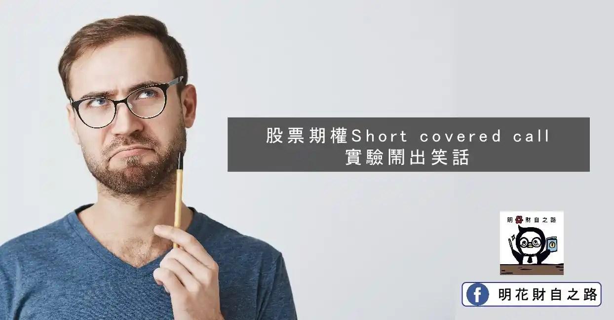 股票期權Short covered call實驗鬧出笑話