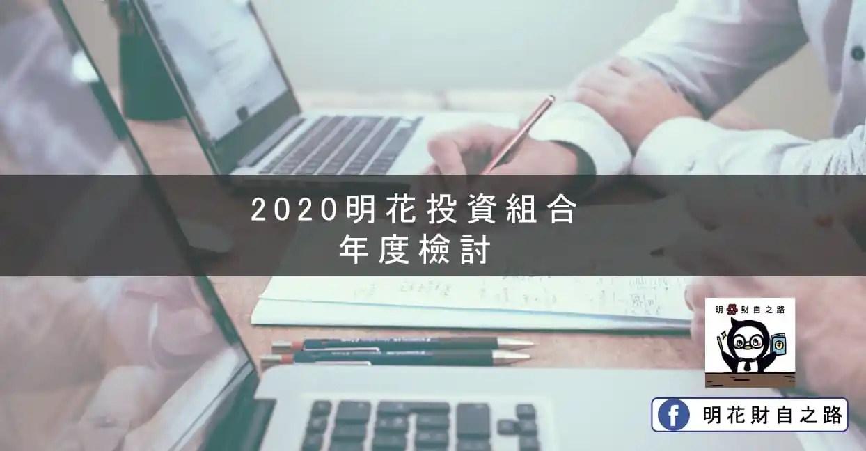 2020明花投資組合年度檢討
