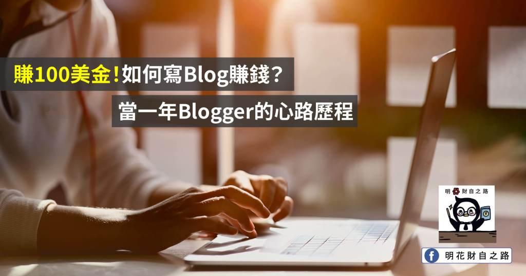 寫Blog賺錢,當一年Blogger的心路歷程