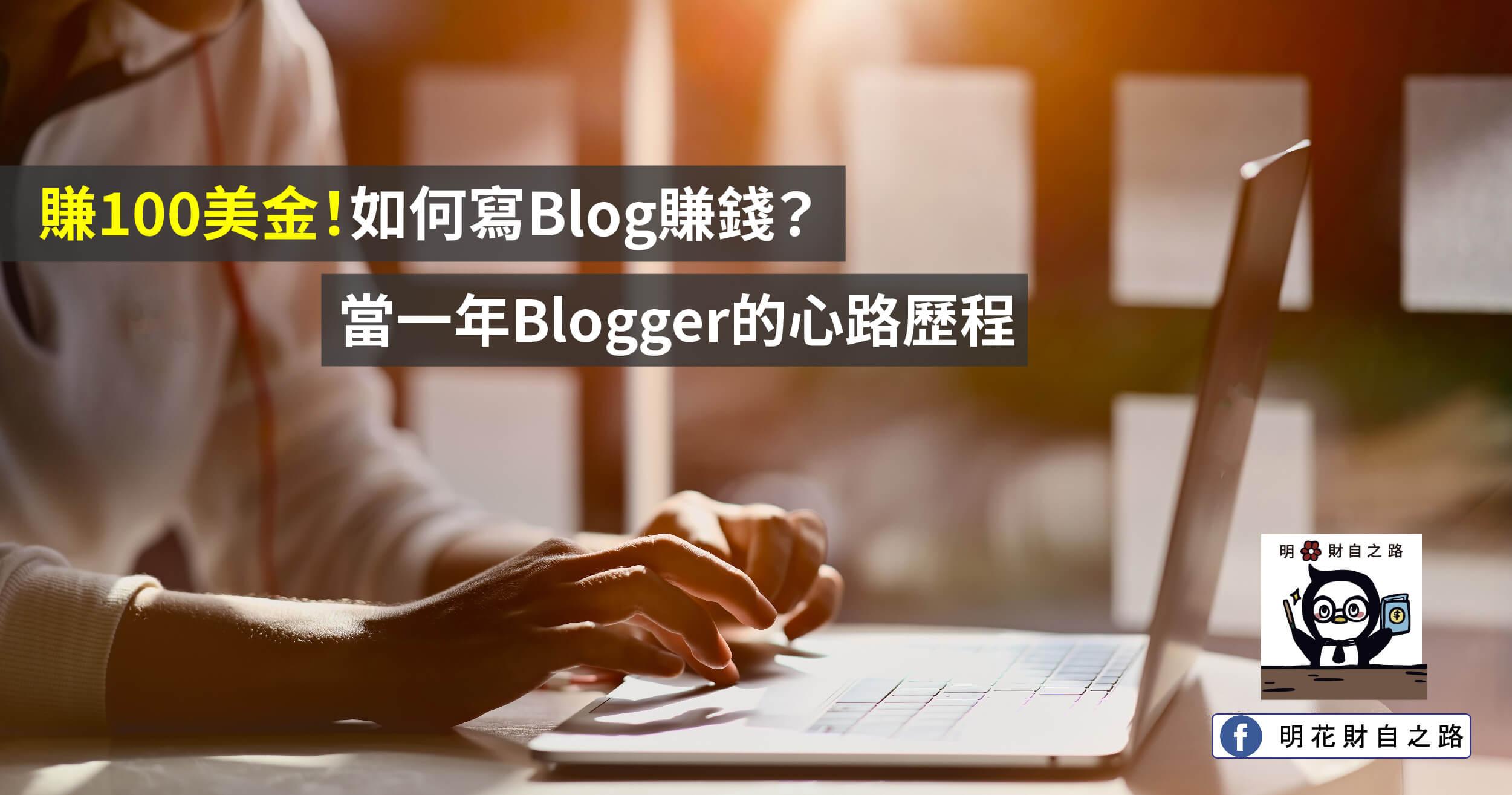 賺100美金!如何寫Blog賺錢?當一年Blogger的心路歷程