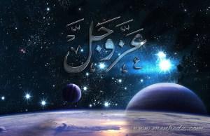 Allah azze we dželle