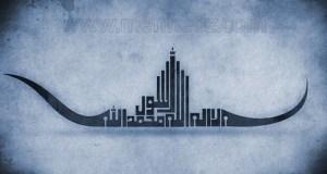 Uslovi šehadeta la ilahe illAllah