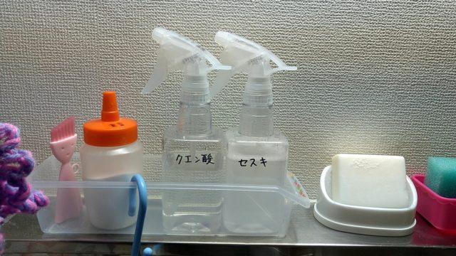 ナチュラル洗剤 使用方法 詰替方法 オススメ スプレー容器