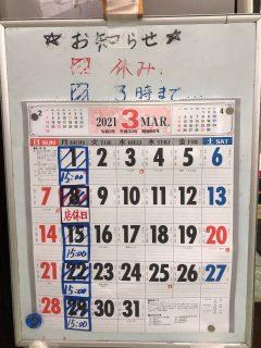 【3月営業日案内】