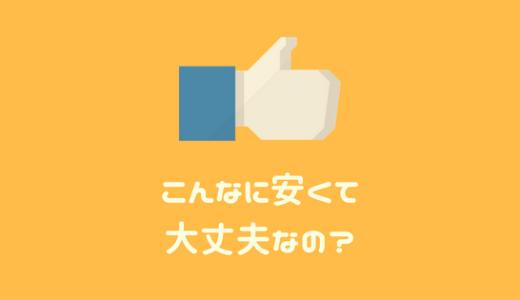 合宿免許は交通費などコミコミ20万円~!約10万円の節約ってマジ?!