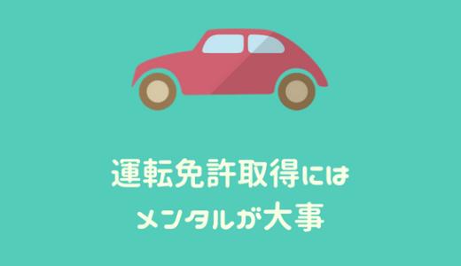 運転免許と運動音痴は関係ない!メンタルの強さの方がよっぽど大事!