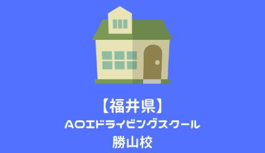AOIドライビングスクール勝山校の口コミ(ツイッター/インスタ)&基本情報まとめ