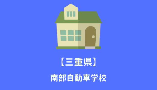 三重県南部自動車学校の口コミ(ツイッター/インスタ)&基本情報まとめ