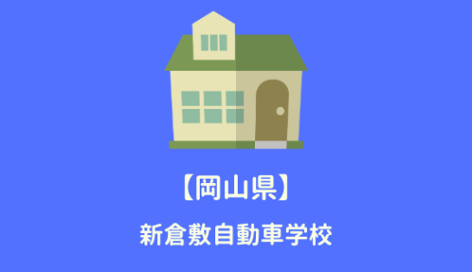 新倉敷自動車学校の口コミ(ツイッター/インスタ)&基本情報まとめ