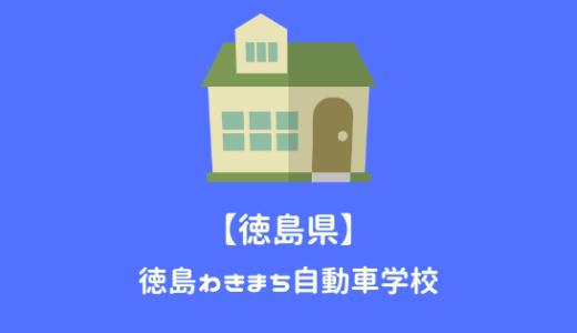 徳島わきまち自動車学校の口コミ(ツイッター/インスタ)&基本情報まとめ
