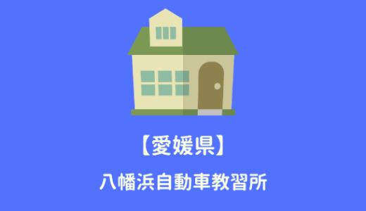 八幡浜自動車教習所の口コミ(ツイッター/インスタ)&基本情報まとめ