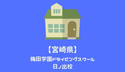 梅田学園ドライビングスクール日ノ出校の口コミ(ツイッター/インスタ)&基本情報まとめ