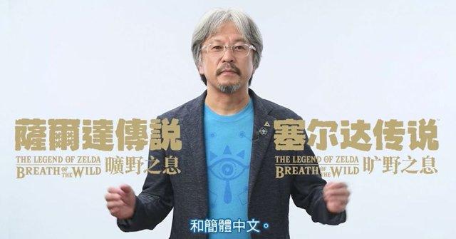 薩爾達傳說 曠野之息 的中文化消息,由製作人青沼英二正式確定。